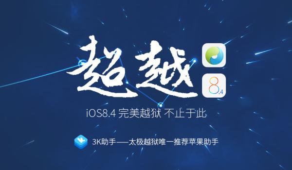 Taig-iOS84-1020-500